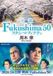 表紙:小説 Fukushima 50