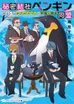表紙:秘密結社ペンギン同盟 あるいはホテルコペンの幸福な朝食