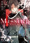 表紙:Missing 神隠しの物語