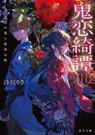 表紙:鬼恋綺譚 流浪の鬼と宿命の姫