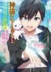 表紙:神猫ミーちゃんと猫用品召喚師の異世界奮闘記 1