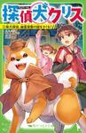 表紙:探偵犬クリス(2) 柴犬探偵、幽霊屋敷の謎をさぐる!
