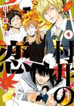 表紙:村井の恋 4
