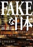 表紙:FAKEな日本