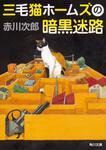 表紙:三毛猫ホームズの暗黒迷路