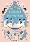 表紙:四次元の花嫁 花嫁シリーズ
