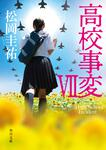 表紙:高校事変 VII