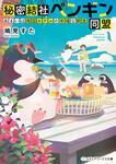 表紙:秘密結社ペンギン同盟 あるいは南国ホテルの幸福な朝食