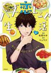 表紙:バズ恋レシピ生活 2