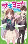 表紙:サキヨミ!(1) ヒミツの二人で未来を変える!?