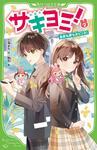 表紙:サキヨミ!(2) 未来も絆も大ピンチ!