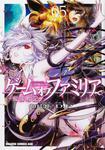 書影:ゲーム オブ ファミリア-家族戦記- 05