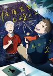 表紙:佐原先生と土岐くん 2