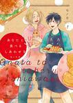 表紙:あなたと食べるしあわせを‐槙と花澤‐1