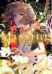 表紙:Missing3 首くくりの物語〈上〉