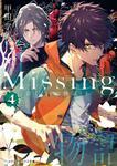 表紙:Missing4 首くくりの物語〈下〉