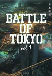 表紙:小説 BATTLE OF TOKYO vol.1