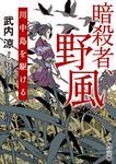 表紙:暗殺者、野風 川中島を駆ける
