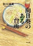 表紙:向日葵のある台所
