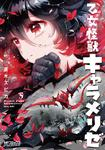 表紙:乙女怪獣キャラメリゼ 5