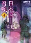 表紙:日本国召喚 4
