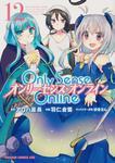 書影:Only Sense Online 12 ‐オンリーセンス・オンライン‐