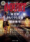 表紙:DOUBT 東京駅おもてうら交番・堀北恵平