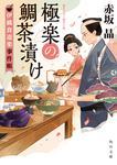 表紙:極楽の鯛茶漬け 伊織食道楽事件帳
