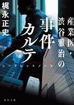 表紙:産業医・渋谷雅治の事件カルテ シークレットノート