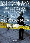 表紙:脳科学捜査官 真田夏希 エキサイティング・シルバー
