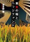 表紙:黄金の稲とヘッジファンド