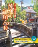 表紙:【ドラマCD付き特装版】神様の御用人10