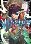 表紙:Missing5 目隠しの物語