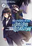 表紙:魔法科高校の劣等生 司波達也暗殺計画 3