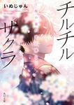 表紙:チルチルサクラ ~桜の雨が君に降る~