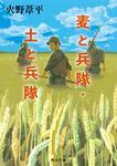 表紙:麦と兵隊・土と兵隊