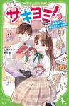 表紙:サキヨミ!(3) 大波乱!? 部活とテストと恋心