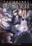 表紙:学芸員・西紋寺唱真の呪術蒐集録2