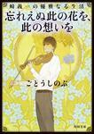 表紙:崎義一の優雅なる生活 忘れえぬ此の花を、此の想いを