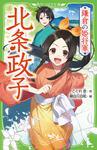 表紙:鎌倉の姫将軍 北条政子