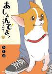 表紙:あしょんでよッ ~うちの犬ログ~ 9