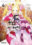 表紙:Re:ゼロから始める異世界生活 第四章 聖域と強欲の魔女 4