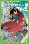 表紙:竜とそばかすの姫