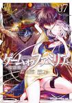 書影:ゲーム オブ ファミリア-家族戦記- 07