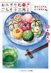 表紙:おにぎり処のごちそう三角2 宴を彩る門出のお品書き