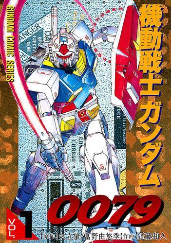 機動戦士ガンダム0079(1)