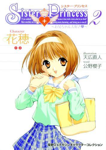 シスター・プリンセス〜お兄ちゃん大好き〜(2) 花穂電撃G'sマガジンキャラクターコレクション
