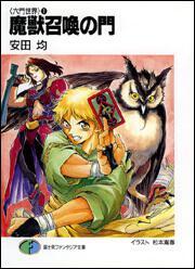 表紙:魔獣召喚の門 六門世界 1