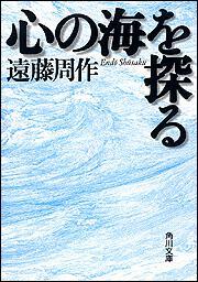 書影:心の海を探る