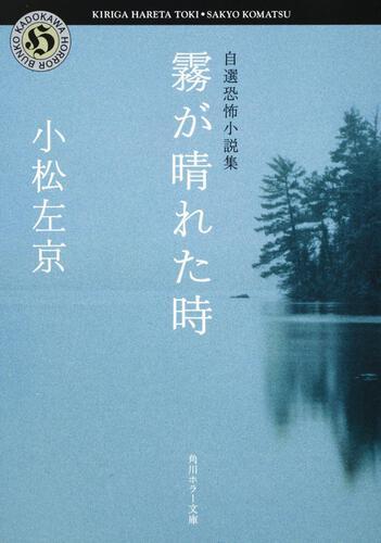 書影:霧が晴れた時 自選恐怖小説集